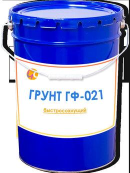 Краски - Грунт ГФ-021 Быстросохнущий, 0