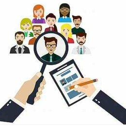 Управление персоналом, секретариат и АХД - Подбор персонала, 0