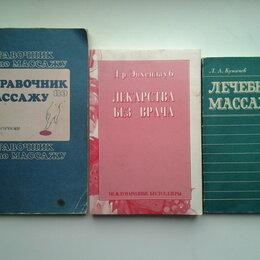 Медицина - Книги на медицинские темы, 0