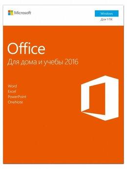 Программное обеспечение - Майкрософт офис 2016, 0