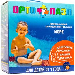 """Развивающие коврики - Ортопедический коврик """"Море микс"""", Орто Пазл, 0"""