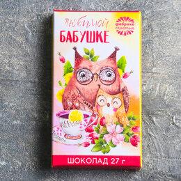 Продукты - Шоколад молочный «Любимой бабушке»: 27 г, 0