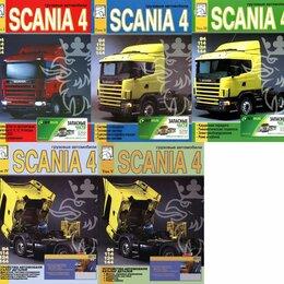 Техническая литература - Книга Scania-4 c 1993-2003 в 5-томах, 0