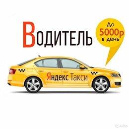 Водители - Водитель такси(Ежедневные выплаты), 0