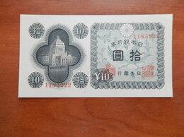 Банкноты - ЯПОНИЯ 10 йен 1946 г., 0