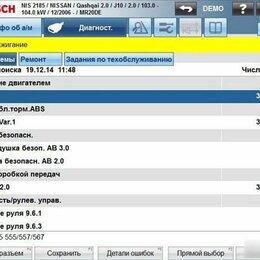 Программное обеспечение - Лицензия Bosch esi tronic 2021, 0