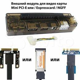 Компьютерные кабели, разъемы, переходники - Внешняя видеокарта модуль и переходники райзеры, 0