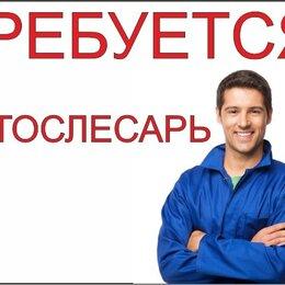 Автослесари - АВТОСЛЕСАРЬ , 0