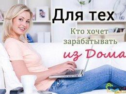 Продавец - РАБОТА НА ДОМУ!!!!, 0
