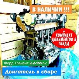 Двигатель и комплектующие - Двигатель в сборе Форд Транзит 2.2-155 л с, 0
