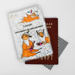 Обложки для документов - Обложка на паспорт Паспорт скромной и великолепной, 0