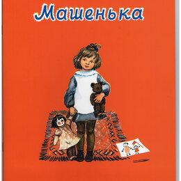 Детская литература - Агния Барто. Машенька, книжка детская, большой формат, стихи, дети, 0