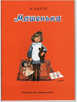Детская литература - Агния Барто. Машенька, книжка детская, большой…, 0