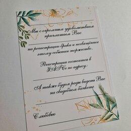 Открытки - Пригласительные на свадьбу , 0