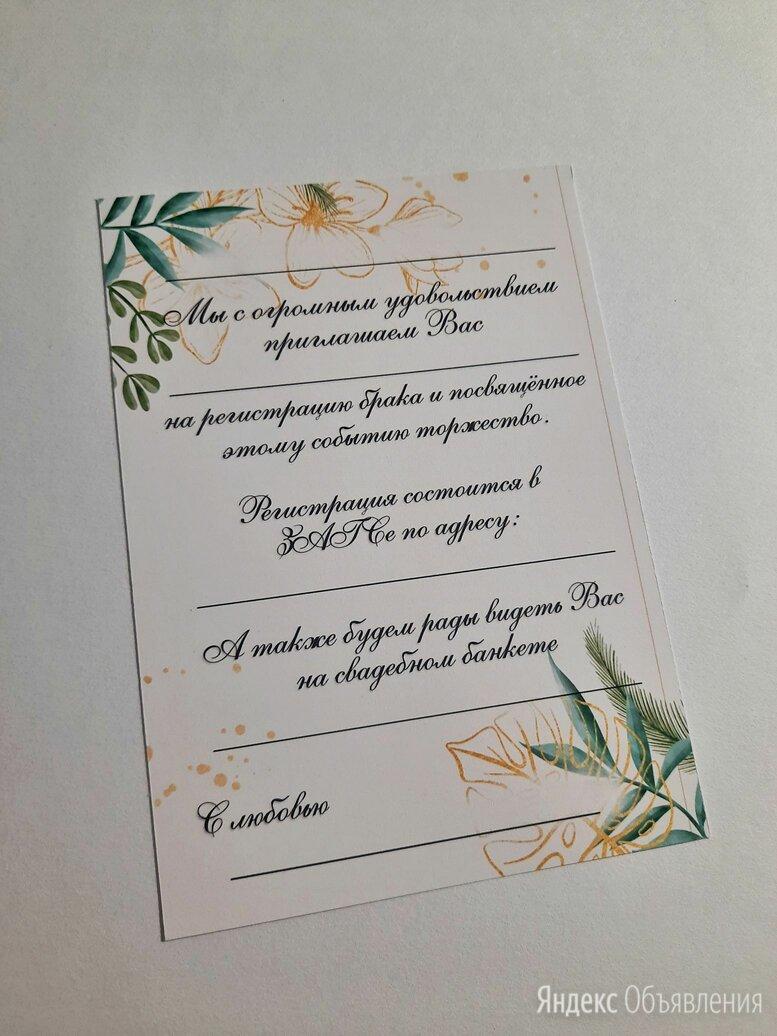 Пригласительные на свадьбу  по цене 30₽ - Открытки, фото 0