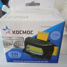 Фонари - Фонарь налобный светодиодный аккумуляторный  КОСМОС КОС-LiPoH3WCOB, мощ. 3 W, 0