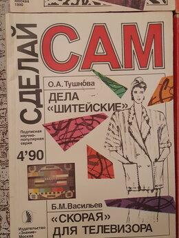 """Наука и образование - Журналы """"Сделай сам """", 0"""