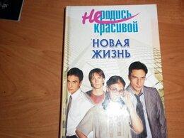 """Художественная литература - Книга """"Не родись красивой"""" - новая жизнь"""", 0"""
