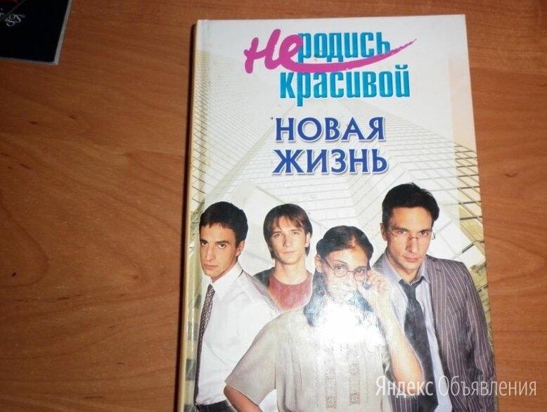 """Книга """"Не родись красивой"""" - новая жизнь"""" по цене 50₽ - Художественная литература, фото 0"""