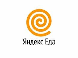 Курьер - Курьер партнёра сервиса Яндекс.Еда, 0