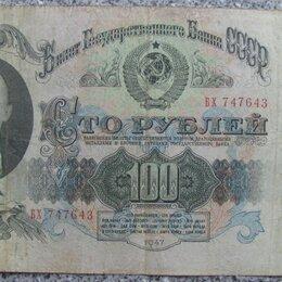 Банкноты - Банкнота 100 рублей 1947 16 лент, 0