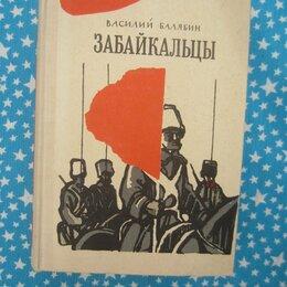 Художественная литература - В. Балябин. Забайкальцы. 1966 год, 0