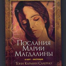 Астрология, магия, эзотерика - Тони Салерно. Послание Марии Магдалины (45 карт + инструкция), 0
