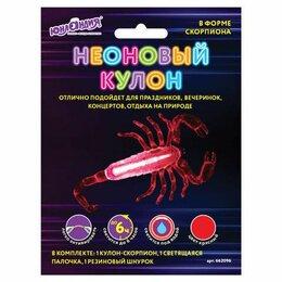 Кулоны и подвески - Светящаяся (неоновая) игрушка-кулон скорпион ЮНЛАНДИЯ, красный, длина 10,5 см, 0