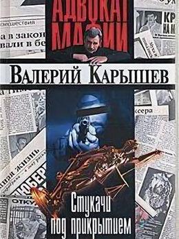 Художественная литература - стукачи под прикрытием .валерий карышев, 0