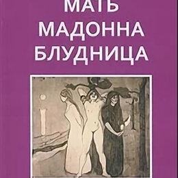 Наука и образование - Уэллдон Э.В. «Мать. Мадонна. Блудница. Идеализация и обесценивание», 0