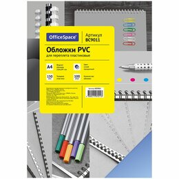 Обложки для документов - Обложка А4 OfficeSpace «PVC» 150мкм, прозрачный…, 0