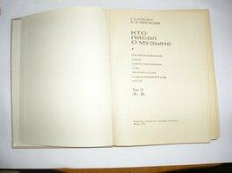 Словари, справочники, энциклопедии - Кто писал о музыке. Г. Бернандт, 0