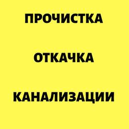 Бытовые услуги - ПРОЧИСТКА ЗАСОРОВ КАНАЛИЗАЦИИ РОСТОВ-НА-ДОНУ, 0