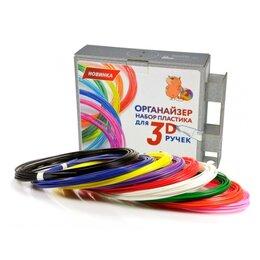 Развивающие игрушки - Пластик для 3D ручек с органайзером: PRO-9 (9 шт. по 10м), 0