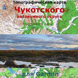Карты и программы GPS-навигации - Чукотский автономный округ v2.0 для Garmin (IMG), 0