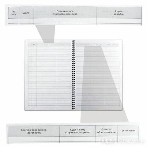 Журнал регистрации документов, 50 л., А4, 204х290 мм, гребень, картон, 13с16-50 по цене 177₽ - Сопутствующие товары, фото 0