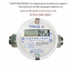 Бытовые услуги - Замена батареи в счетчиках газа, 0