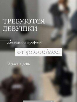 Сертификаты, курсы, мастер-классы - Учу как заработать в инстаграм от 50 000 в месяц, 0