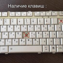 Клавиатуры - Клавиатура ноутбука Toshiba A200, 0
