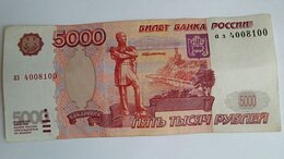 Банкноты - Банкнота красивый номер, 0
