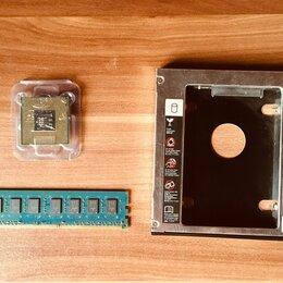 Прочие комплектующие - Процессор, салазки, 0