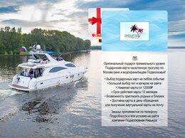 Подарочные сертификаты, карты, купоны - Подарочая карта на аренду яхты в Москве, 0