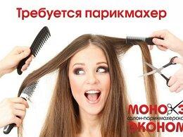 Парикмахер - Требуется парикмахер универсал метро Звёздная, 0