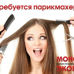 Парикмахеры - Требуется парикмахер универсал метро Звёздная, 0