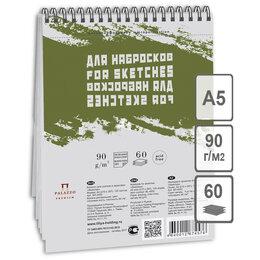 """Рисование - Скетчбук - блокнот 60л. А5 на гребне """"Sketches"""",…, 0"""