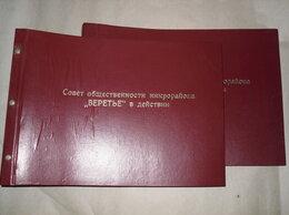 Фотоальбомы - Фотоальбом в твердом переплете СССР 55 Х 36 см.…, 0