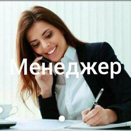 Менеджеры - Менеджер в интернет магазин, 0