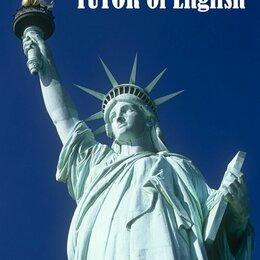Сертификаты, курсы, мастер-классы - Английский разговорный США (взрослым) быстрее и дешевле - репетитор в Хабаровске, 0