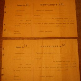 Документы - Старинные армейские квитанции., 0