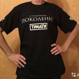 """Футболки и топы - Эксклюзивная футболка от """"Тимати"""", 0"""